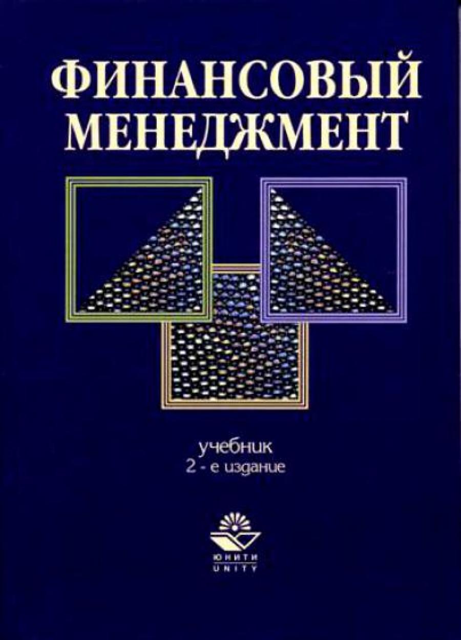 Обложка книги:  н.ф. самсонов - финансовый менеджмент