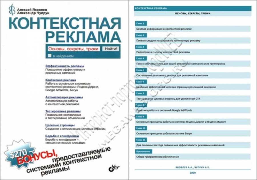 Обложка книги:  яковлев а.а. - контекстная реклама основы, секреты, трюки.