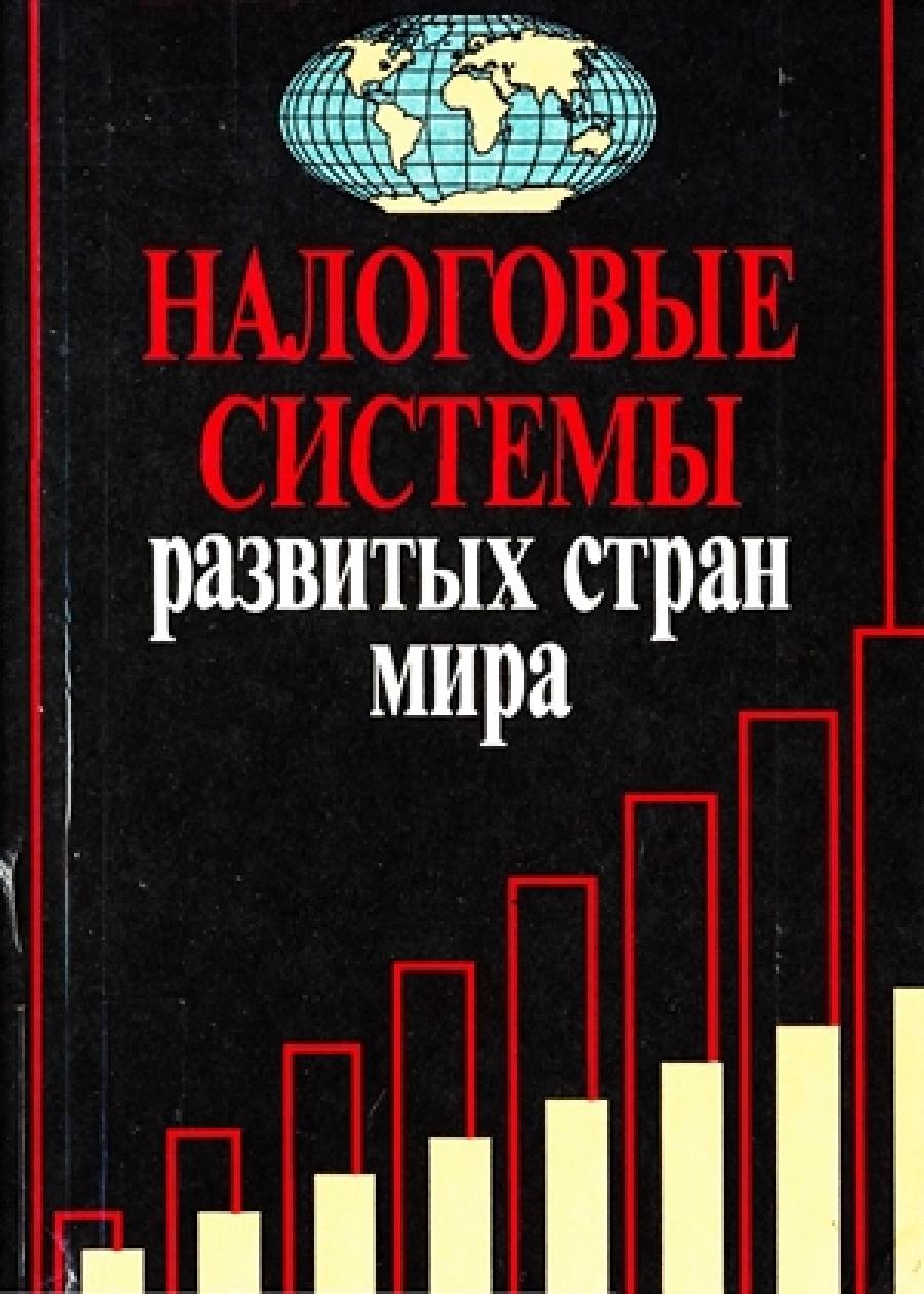 Обложка книги:  мещерякова о.в. - налоговые системы развитых стран мира
