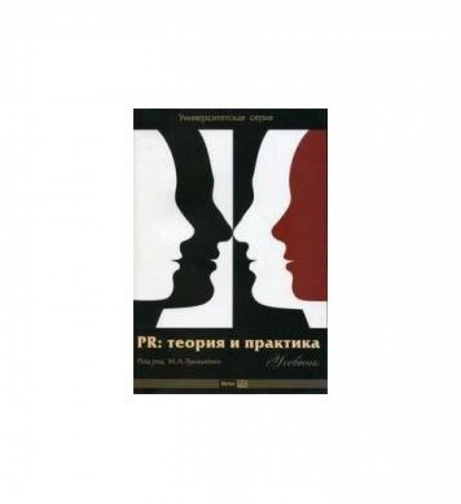 Обложка книги:  лукашенко м.а. - pr теория и практика