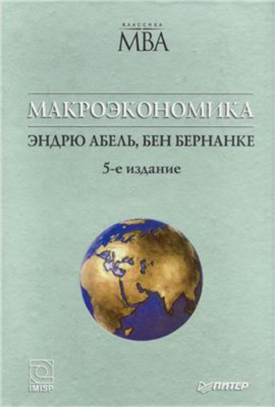 Обложка книги:  классика mba - абель, бернанке - макроэкономика