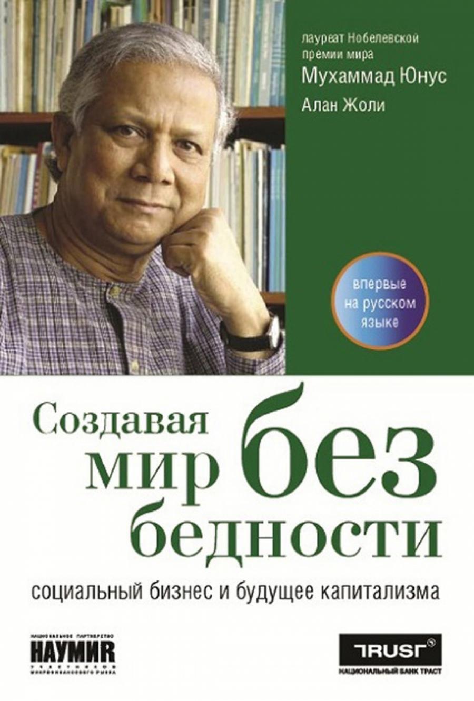 Обложка книги:  мухаммад юнус, алан жоли - создавая мир без бедности. социальный бизнес и будущее капитализма