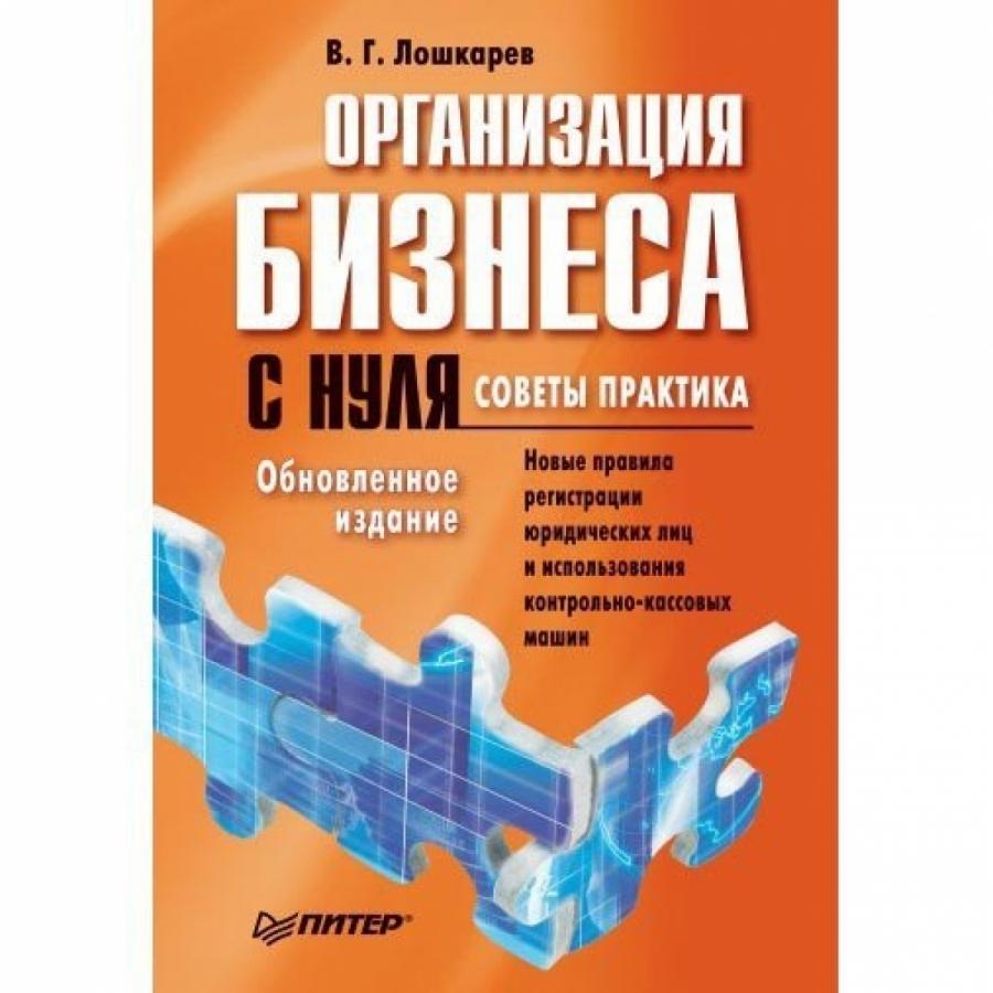 Обложка книги:  в. г. лошкарев - организация бизнеса с нуля. советы практика