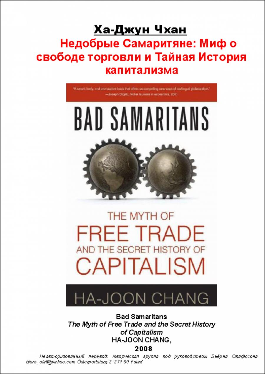 Обложка книги:  чхан, ха-джун - недобрые самаритяне