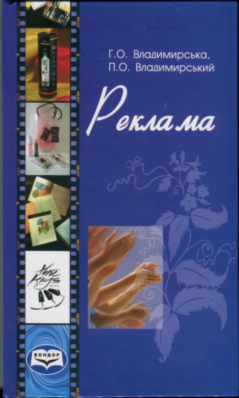 Обложка книги:  владимирская г.о., владимирский п.о - реклама.