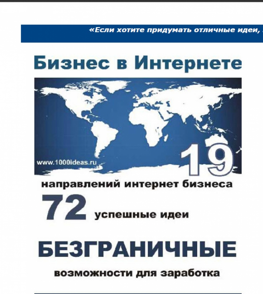 Обложка книги:  бизнес в интернете. 19 направлений интернет-бизнеса. 72 успешные идеи