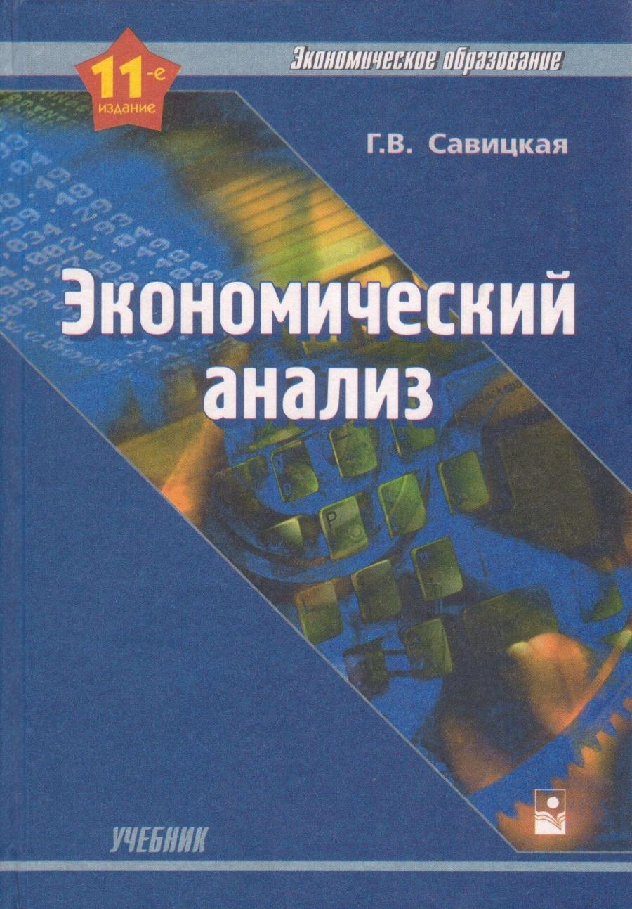 Обложка книги:  г.в. савицкая - экономический анализ