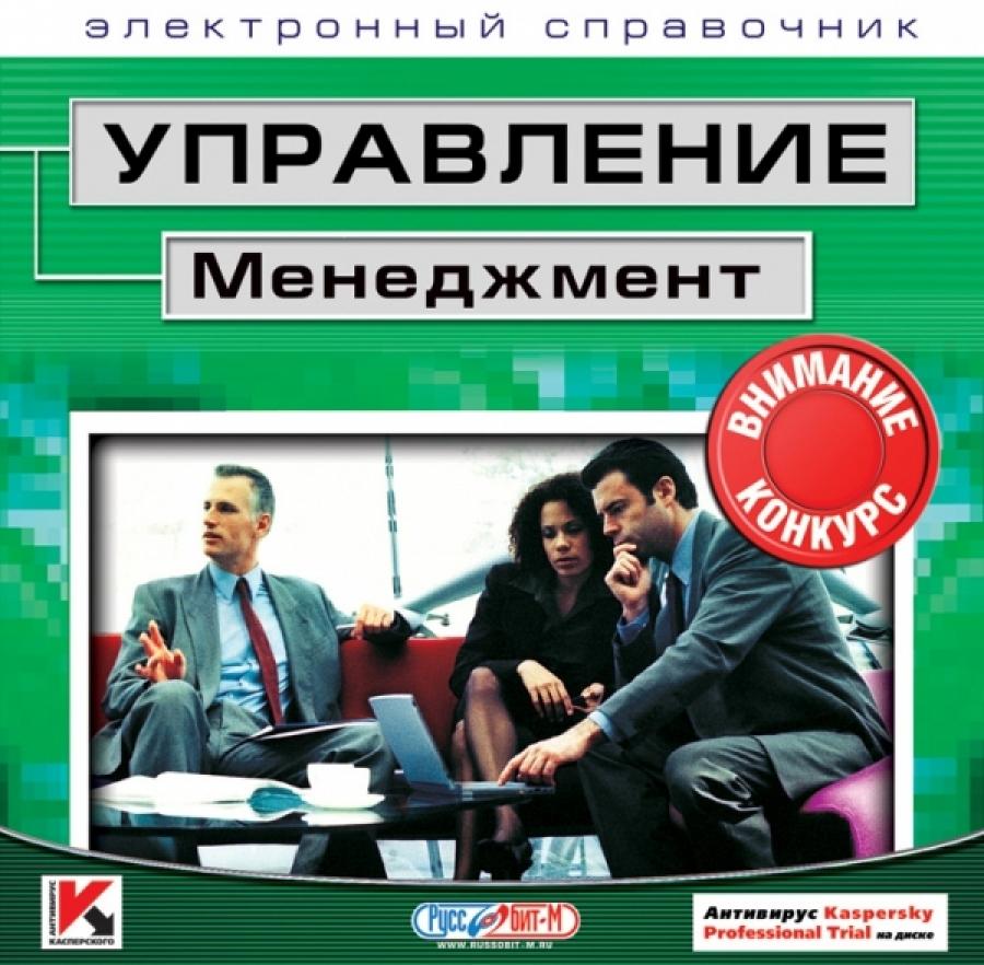 Обложка книги:  электронный справочник управление - менеджмент