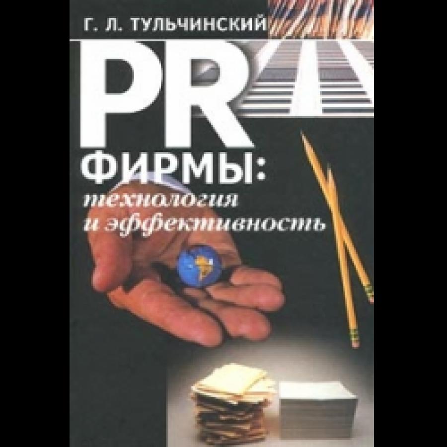 Обложка книги:  тульчинский г. л. - pr фирмы технология и эффективность.