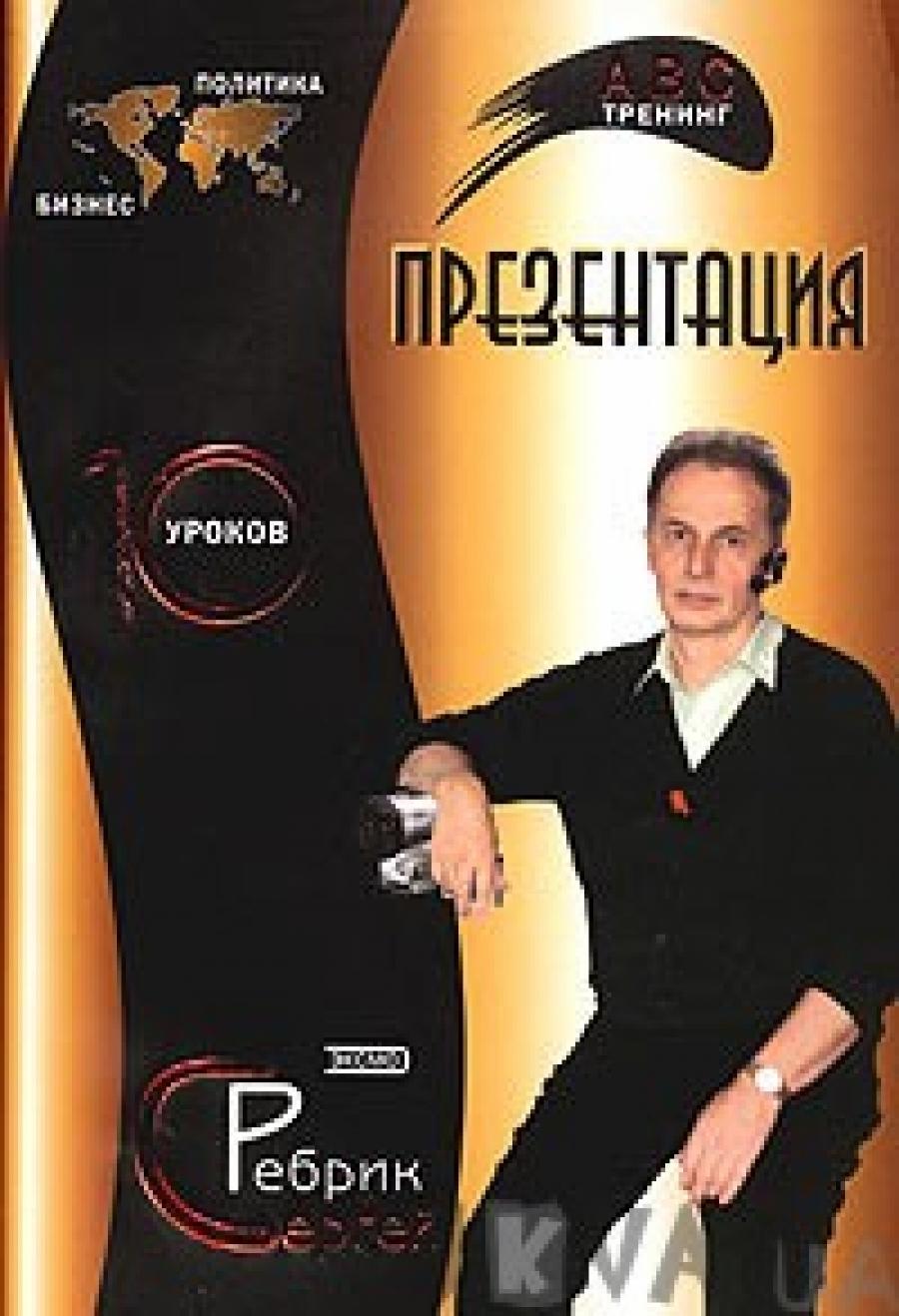 Обложка книги:  сергей ребрик - тренинг эффективных продаж.