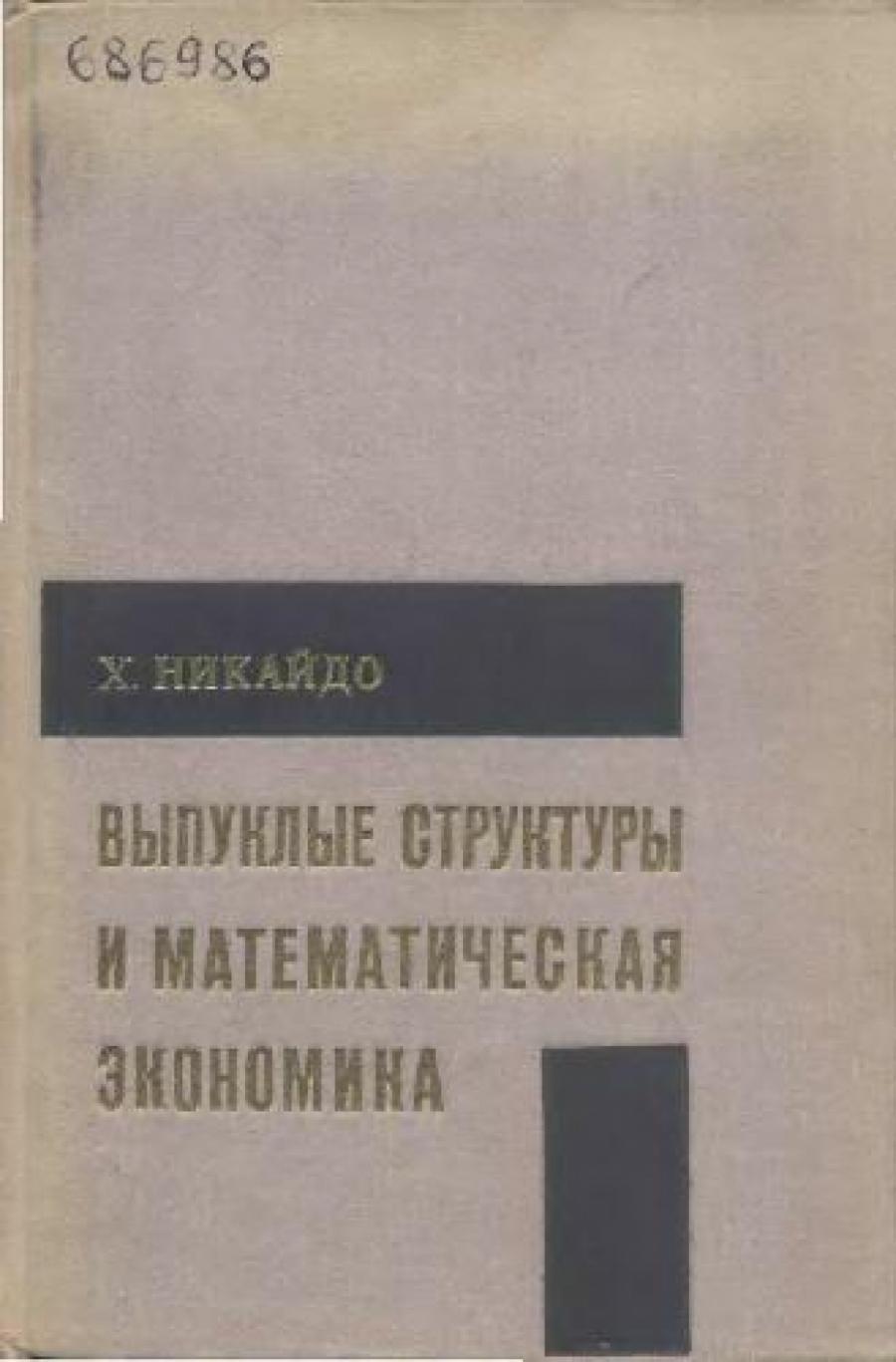 Обложка книги:  х. никайдо - выпуклые структуры и математическая экономика