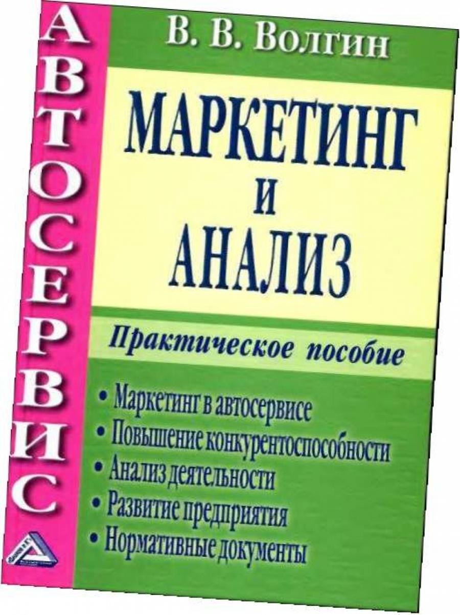 Обложка книги:  волгин в. в. - автосервис. маркетинг и анализ. практическое пособие