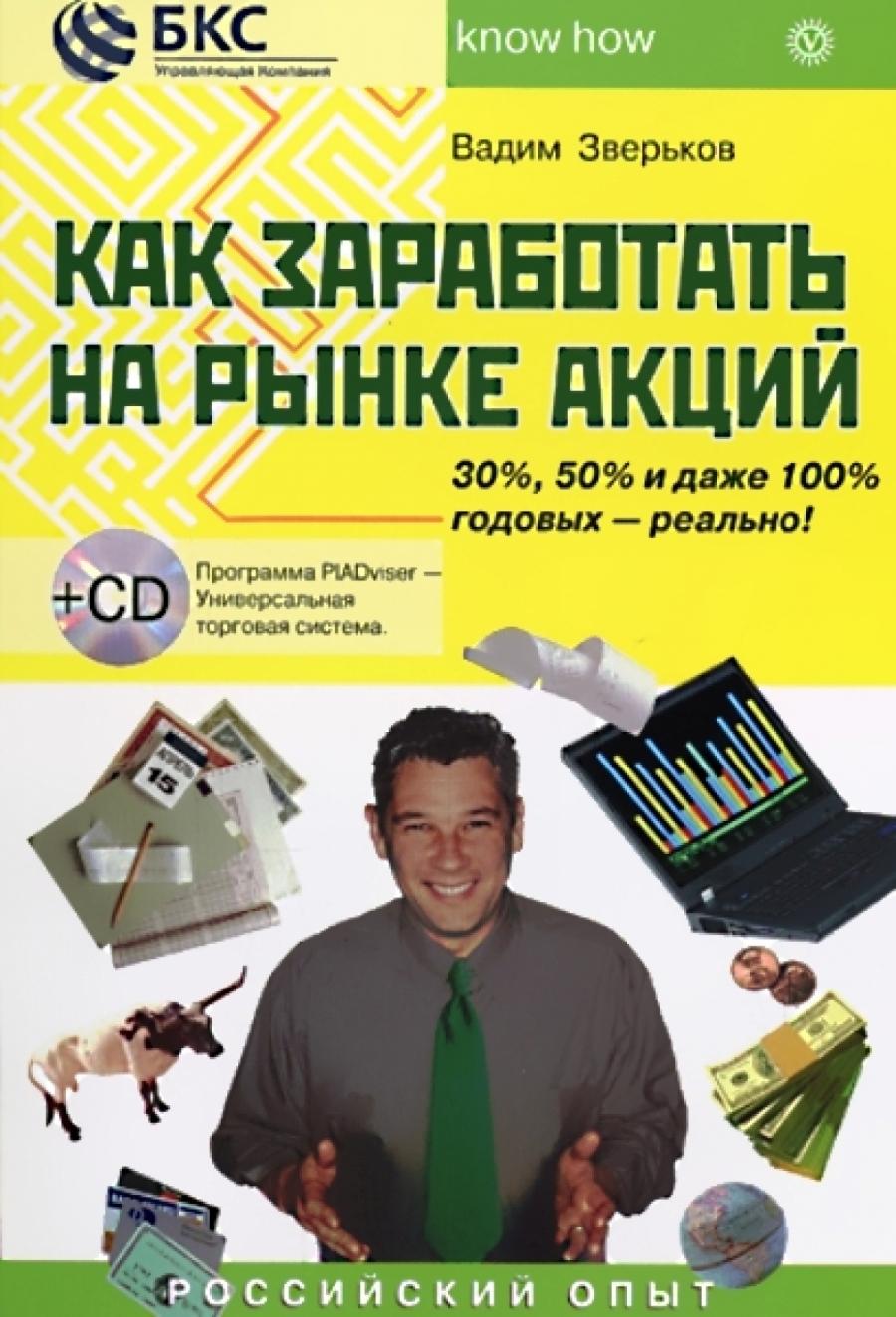 Обложка книги:  зверьков - как заработать на рынке акций
