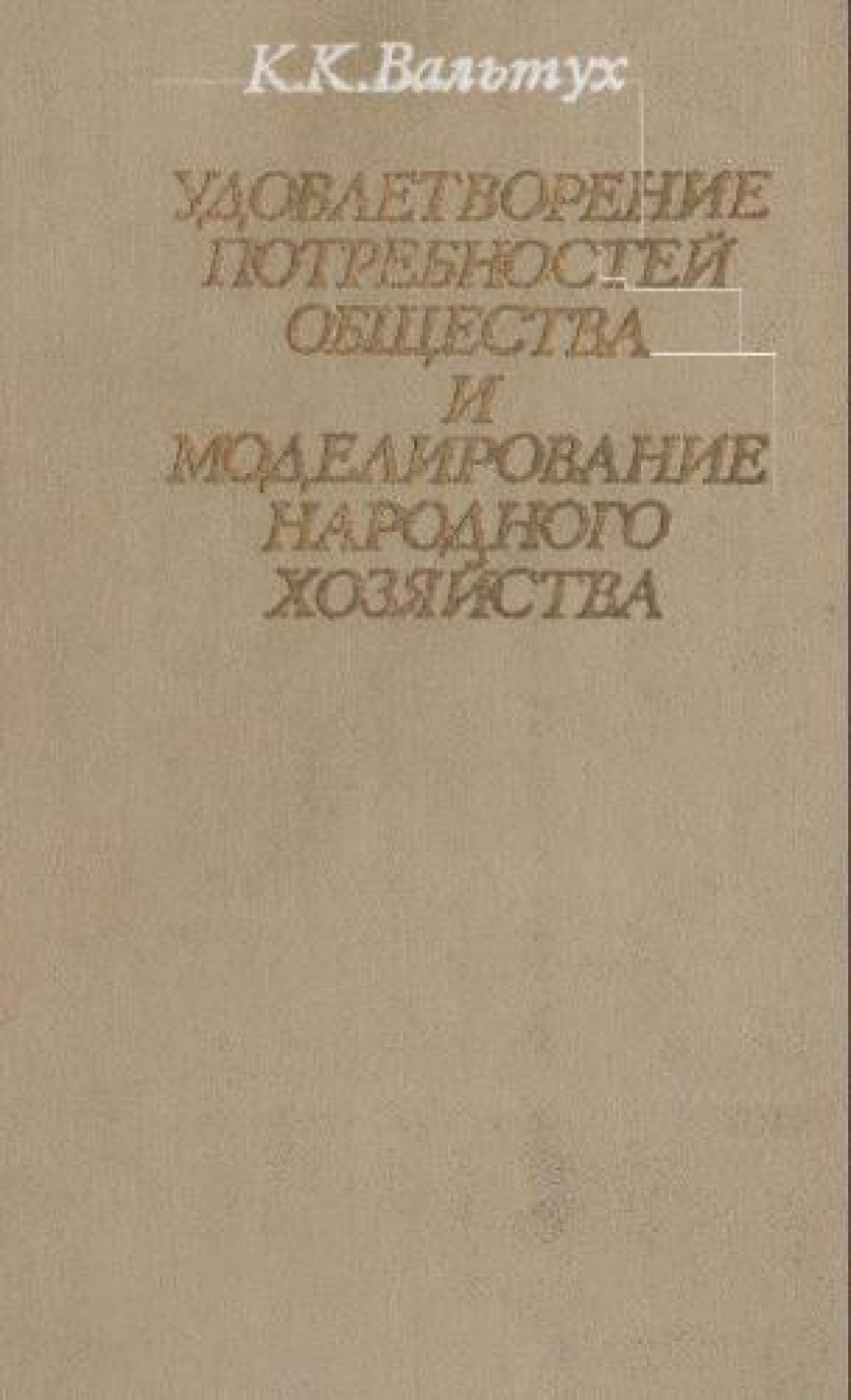 Обложка книги:  вальтух к.к. - удовлетворение потребностей общества и моделирование народного хозяйства