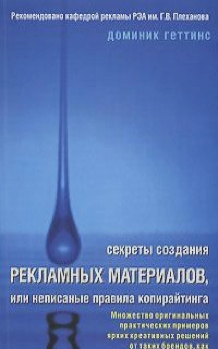 Обложка книги:  геттинс д. - секреты создания рекламных материалов, или неписанные правила копирайтинга