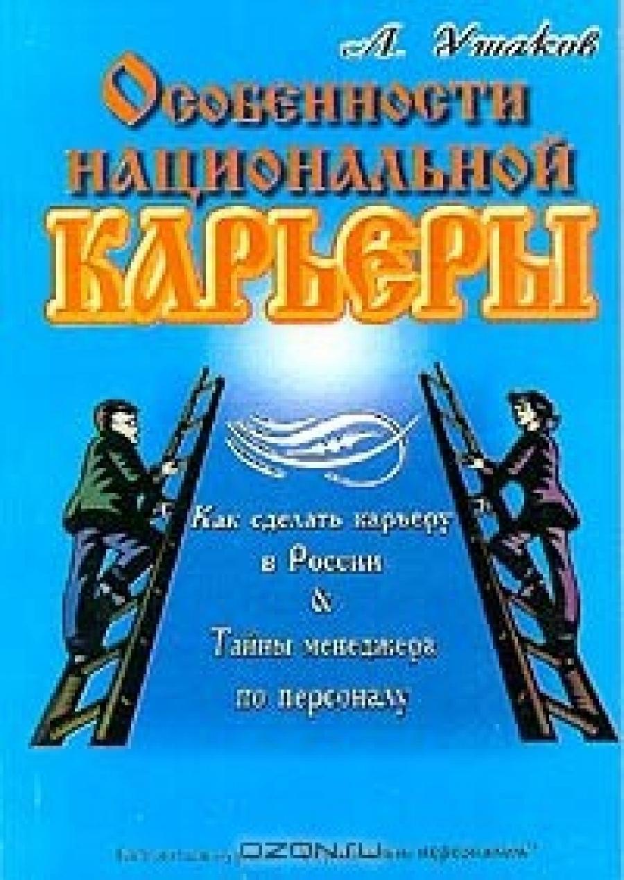 Обложка книги:  а. ушаков - особенности национальной карьеры