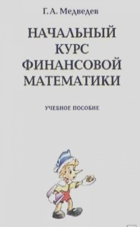 Обложка книги:  медведев г.а. - начальный курс финансовой математики