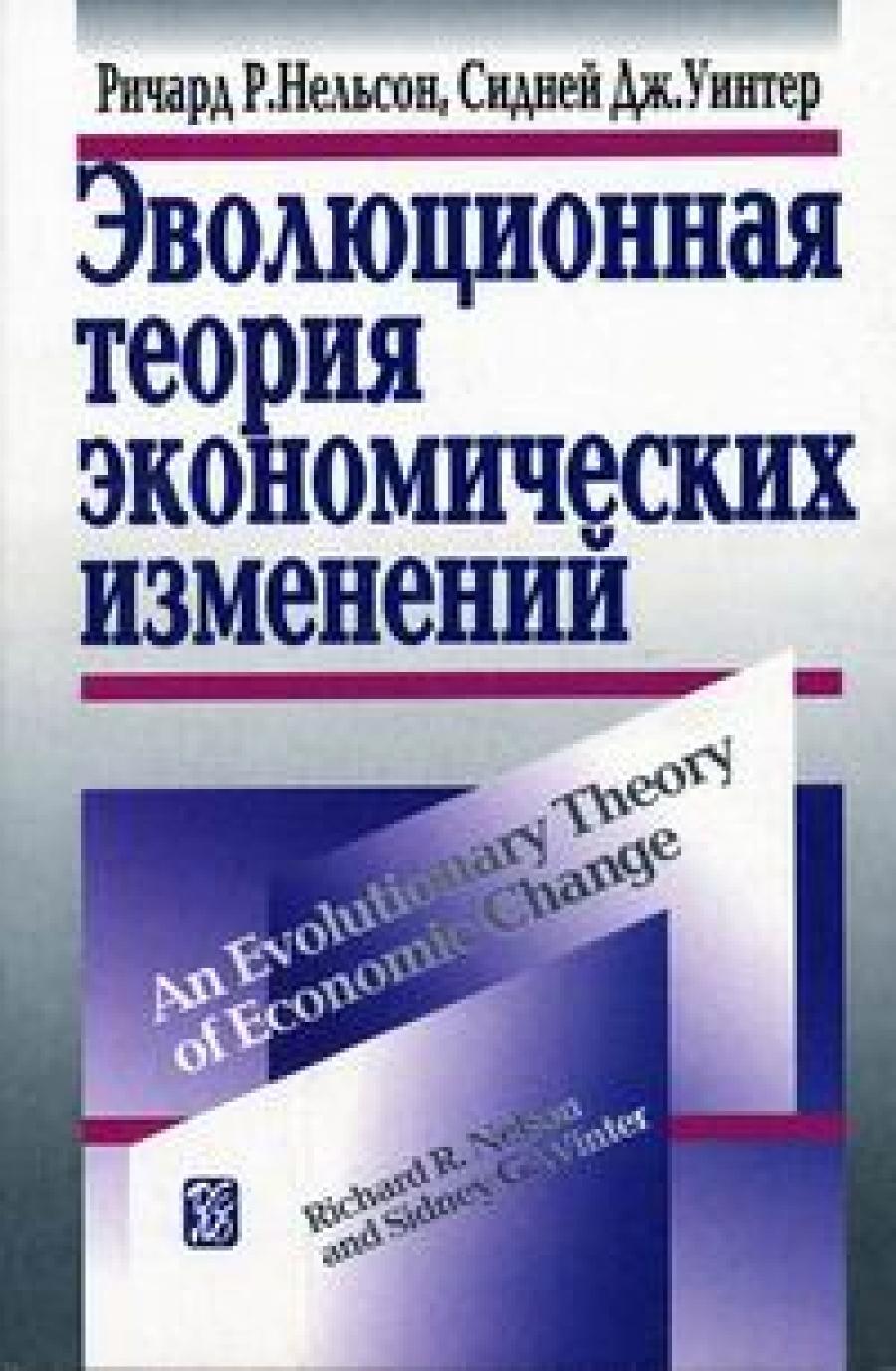Обложка книги:  нельсон р.р., уинтер с.дж. - эволюционная теория экономических изменений