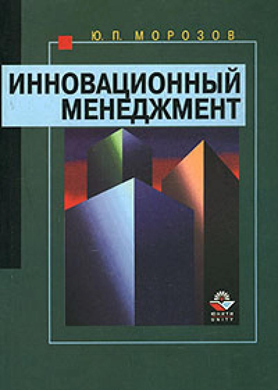Обложка книги:  морозов ю.п. - инновационный менеджмент.