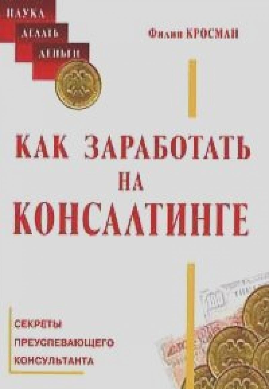 Обложка книги:  ф. кросман - как заработать на консалтинге.