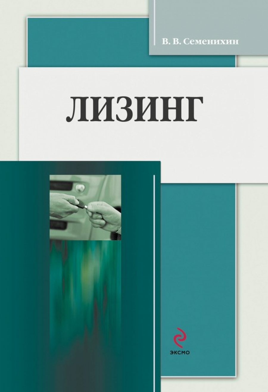 Обложка книги:  семенихин в.в. - лизинг