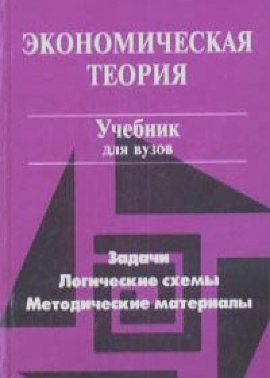 Обложка книги:  добрынин а.и., тарасевич л.с. - экономическая теория. задачи, логические схемы, методические материалы