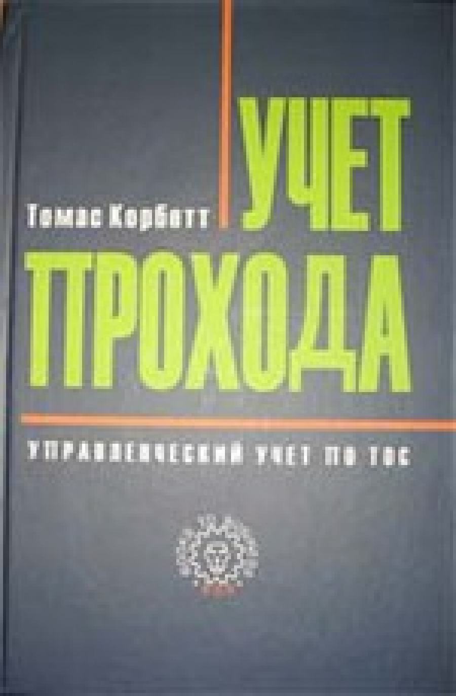 Обложка книги:  корбетт томас - учет прохода управленческий учёт по тос