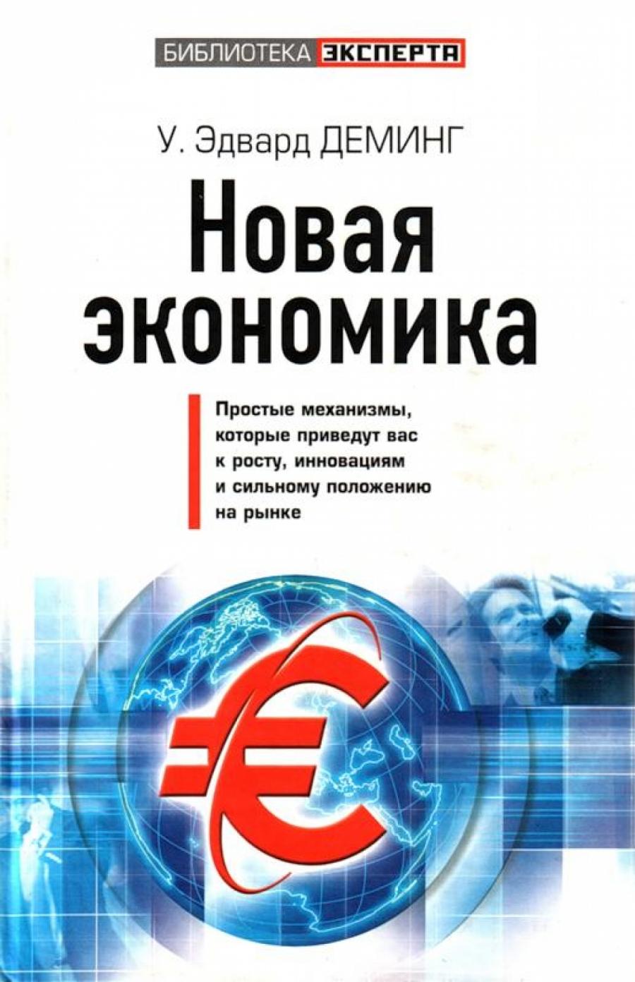 Обложка книги:  библиотека эксперта - у. эдвард деминг - новая экономика.