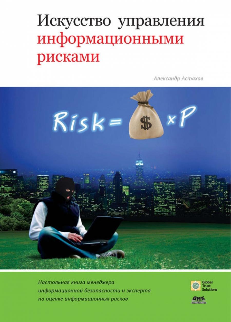 Обложка книги:  астахов александр - искусство управления информационными рисками