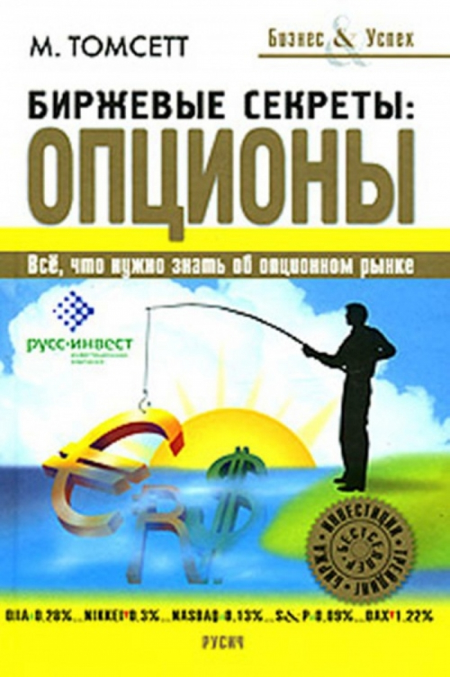 Обложка книги:  м. томсетт - биржевые секреты. опционы