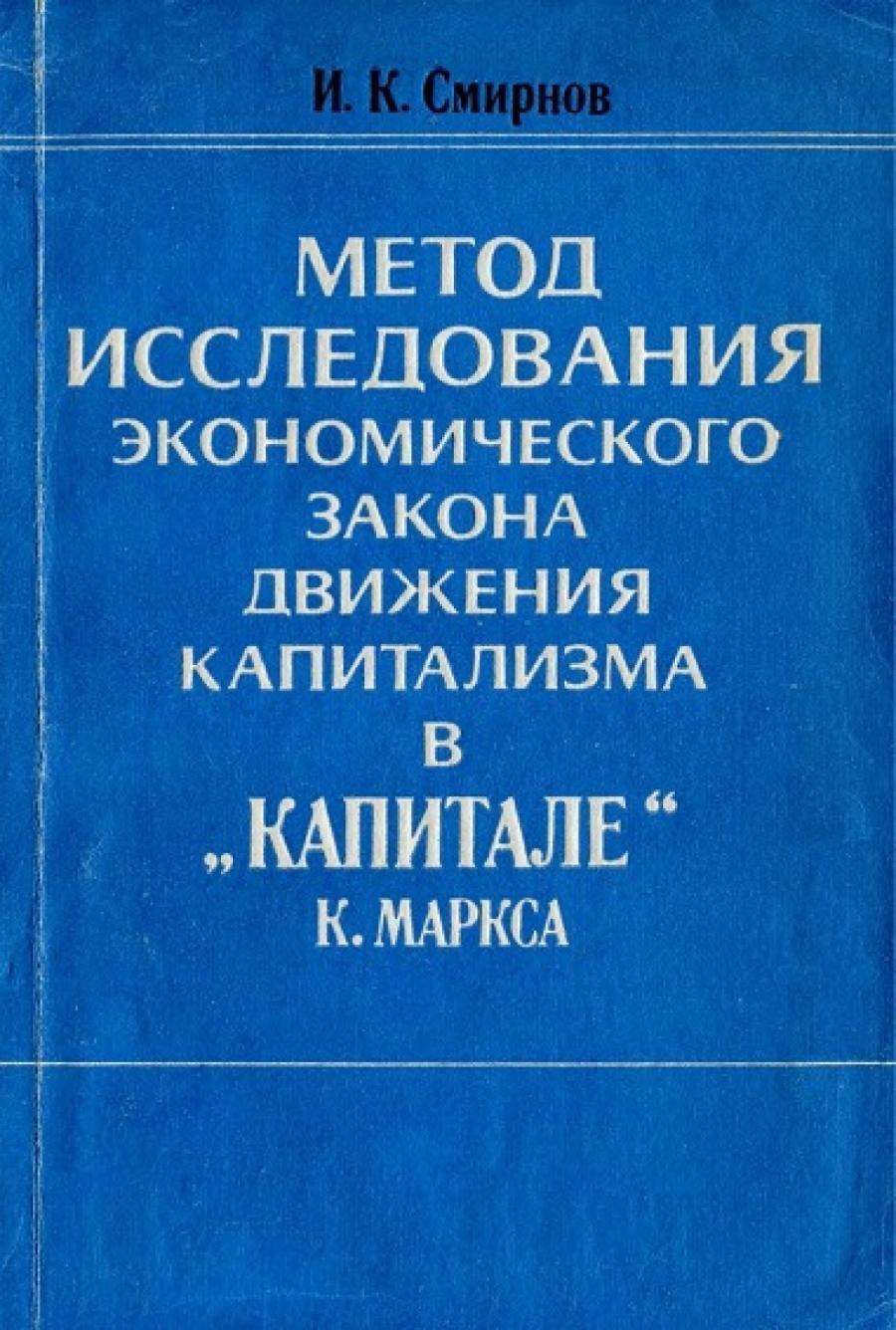 Обложка книги:  игорь константинович смирнов - метод исследования экономического закона движения капитализма в «капитале» к.маркса