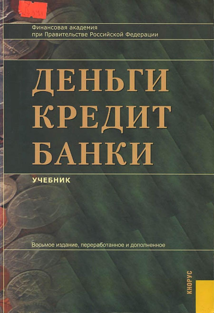 Обложка книги:  г.и. кравцова, г.с. кузьменко, е.и. кравцов - деньги, кредит, банки