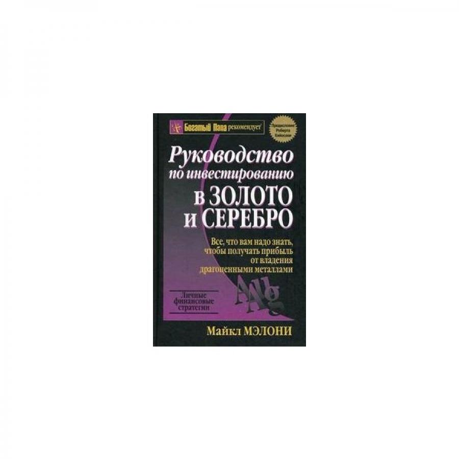Обложка книги:  м. мэлони - руководство по инвестированию в золото и серебро