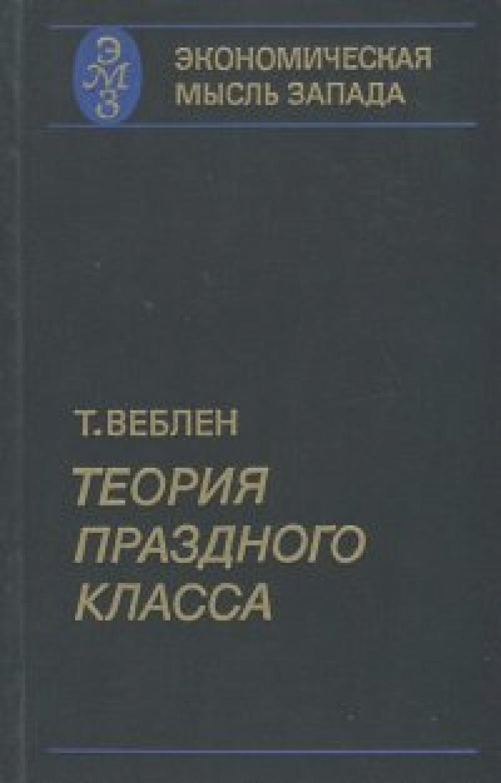 Обложка книги:  веблен т. - теория праздного класса