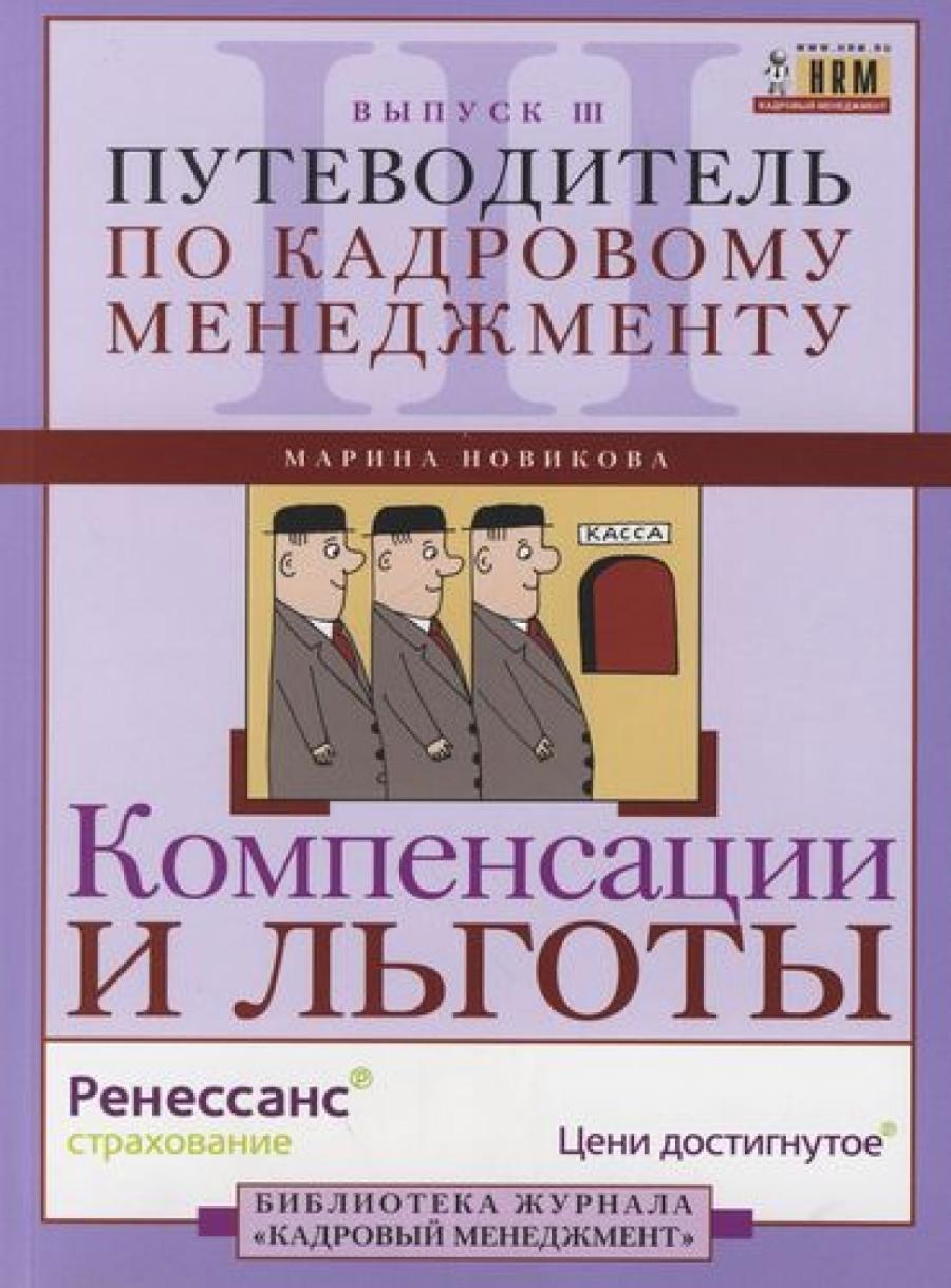 Обложка книги:  новикова м. - компенсации и льготы.