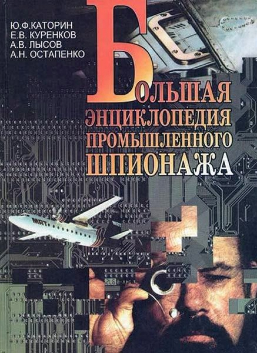 Обложка книги:  каторин ю.ф., куренков е.в. и др. - большая энциклопедия промышленного шпионажа