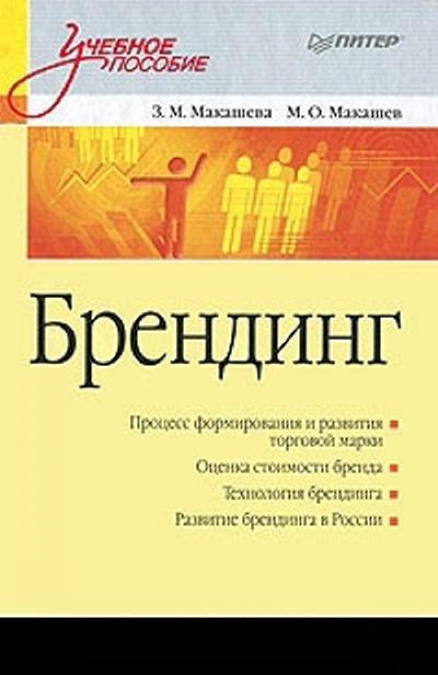 Обложка книги:  макашева з. м., макашев м. о. - брендинг