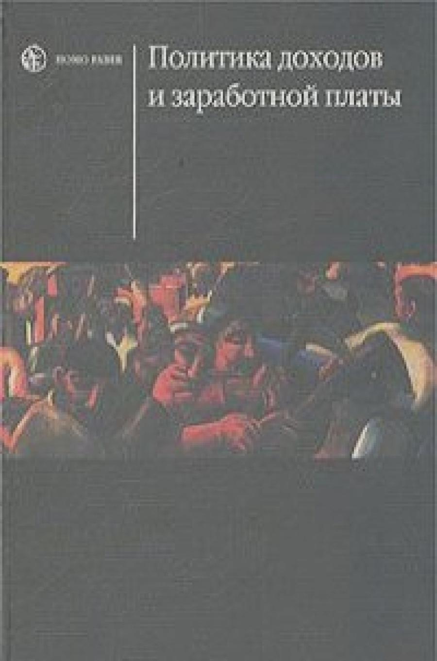 Обложка книги:  савченко п.в., кокина ю.п. - политика доходов и заработной платы