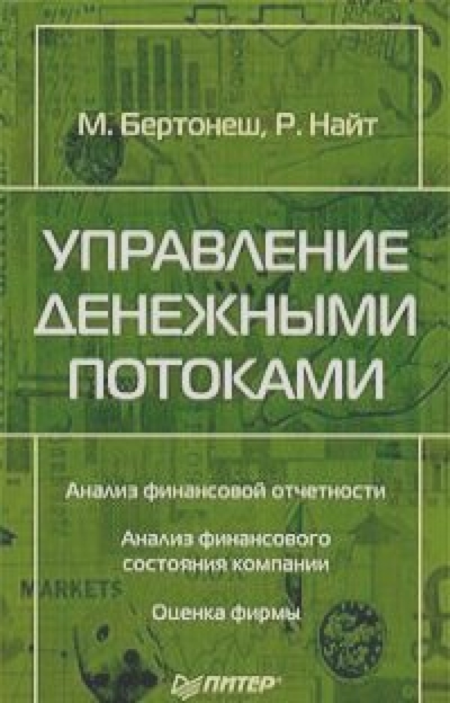 Обложка книги:  м. бертонеш, р. найт - управление денежными потоками.
