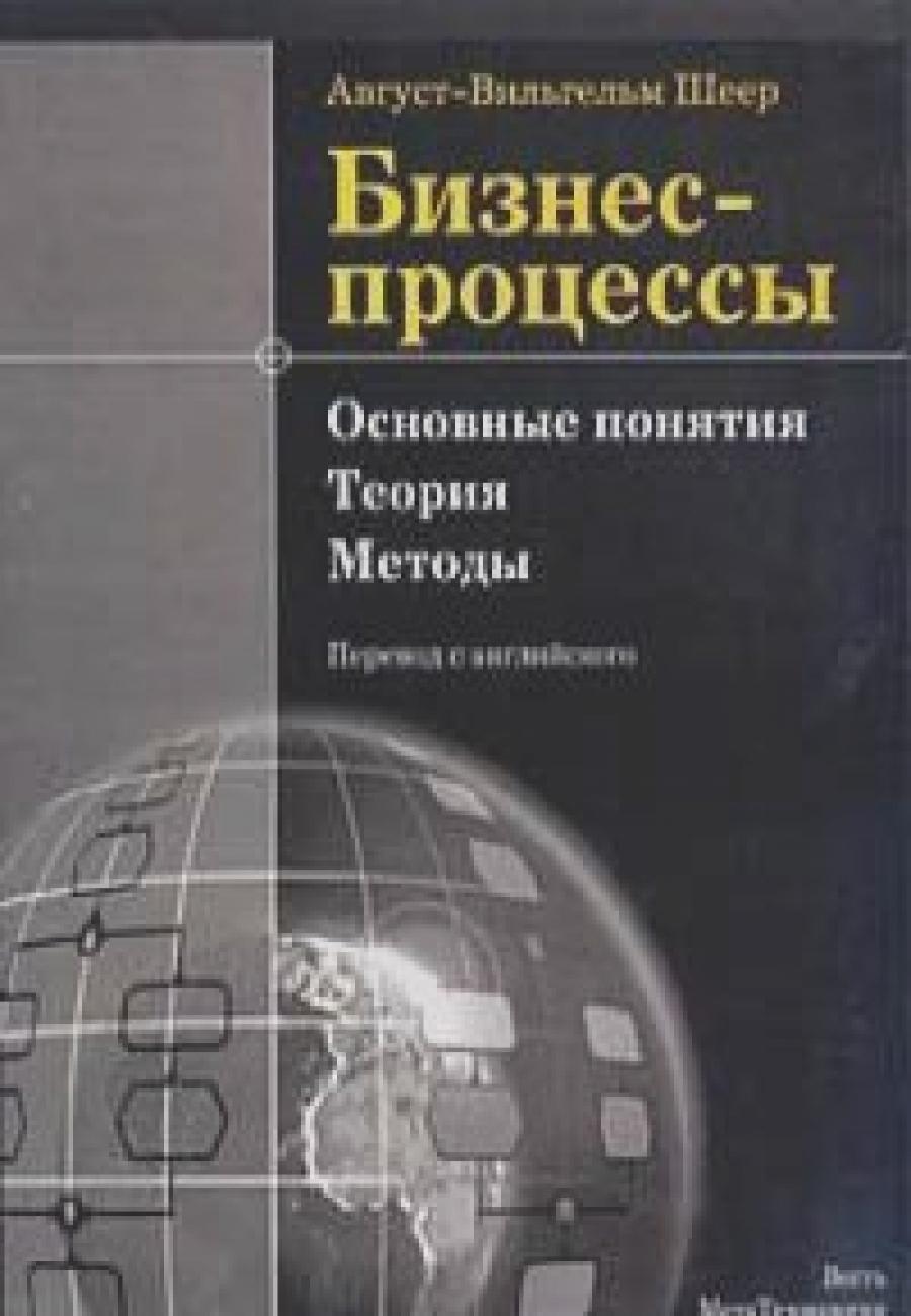 Обложка книги:  шеер август-вильгельм - бизнес-процессы. основные понятия. теория. методы