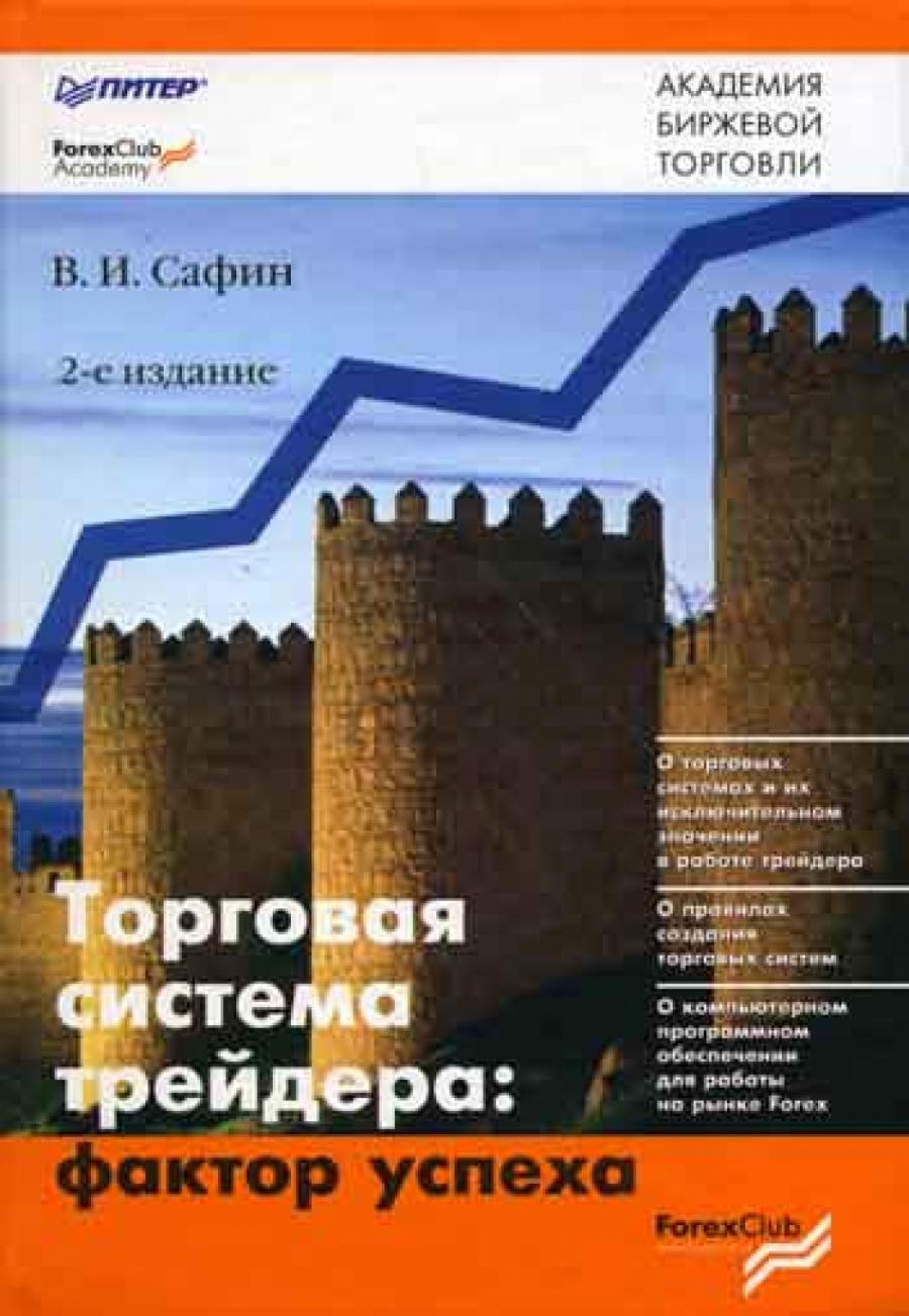 Обложка книги:  академия биржевой торговли - в. и. сафин - торговая система трейдера фактор успеха
