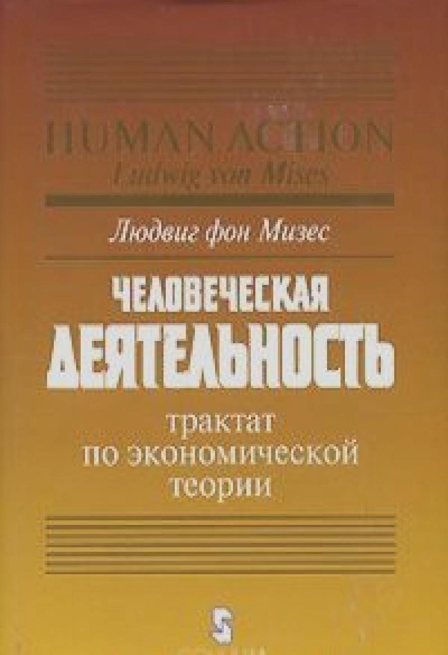 Обложка книги:  людвиг фон мизес - человеческая деятельность. трактат по экономической теории