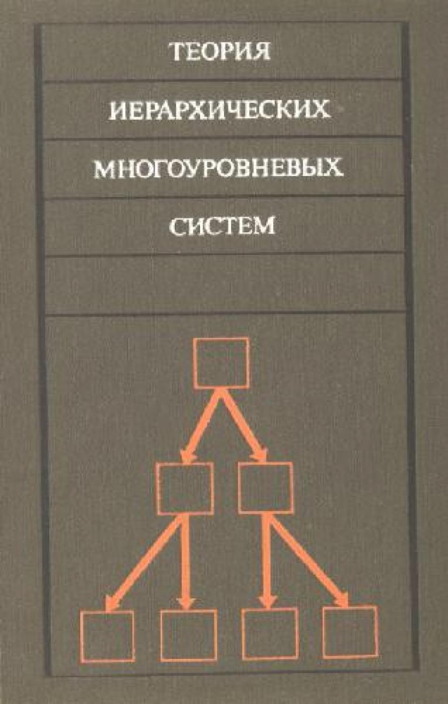 Обложка книги:  месарович м., мако д., такахара и. - теория иерархических многоуровневых систем.