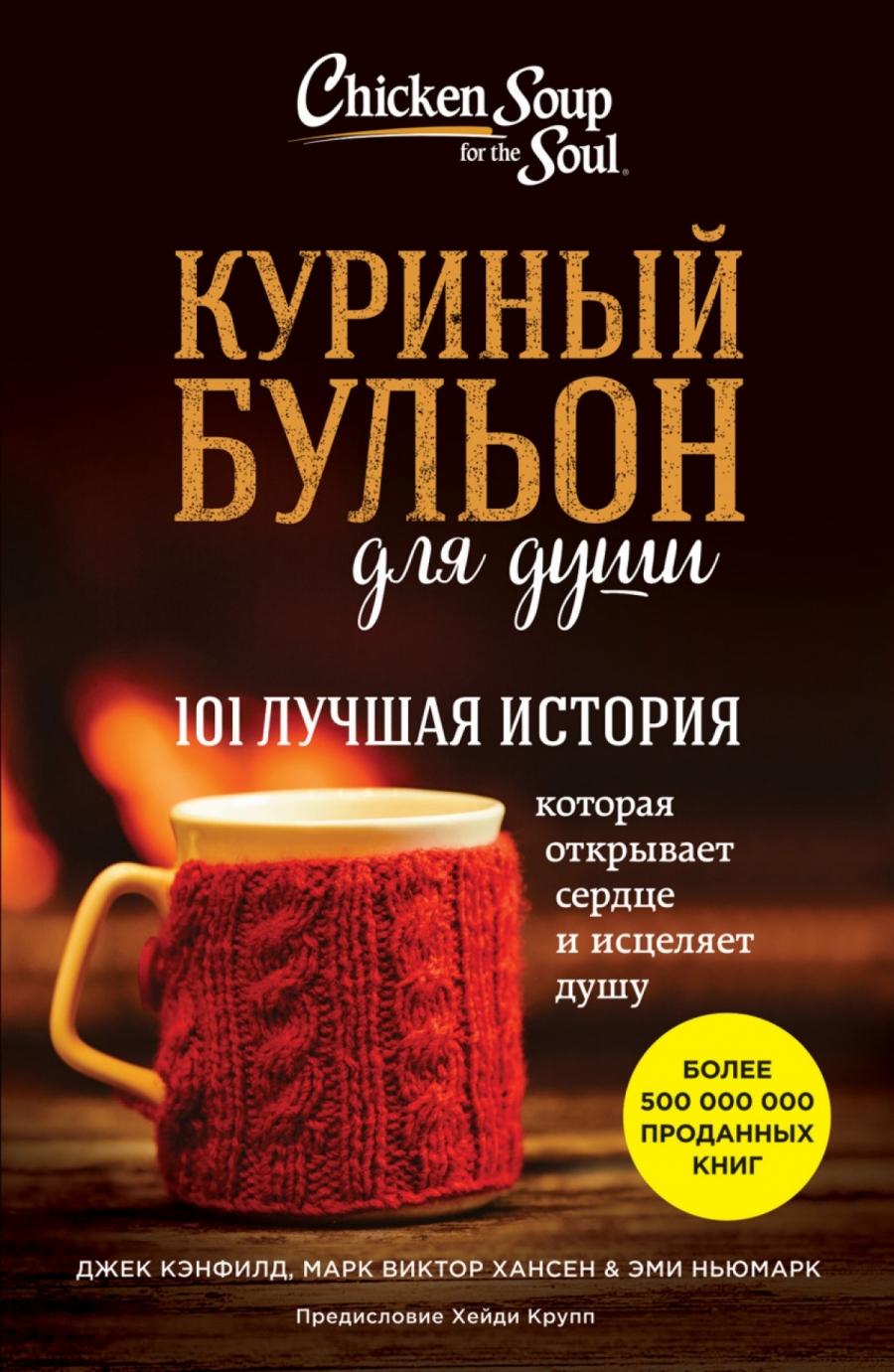 Обложка книги:  дж. кэнфилд, м. в. хансен - куриный бульон для души вторая порция