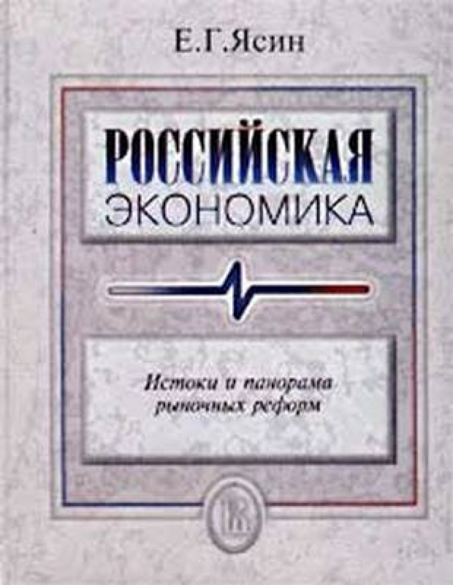 Обложка книги:  ясин е.г. - российская экономика. истоки и панорама рыночных реформ