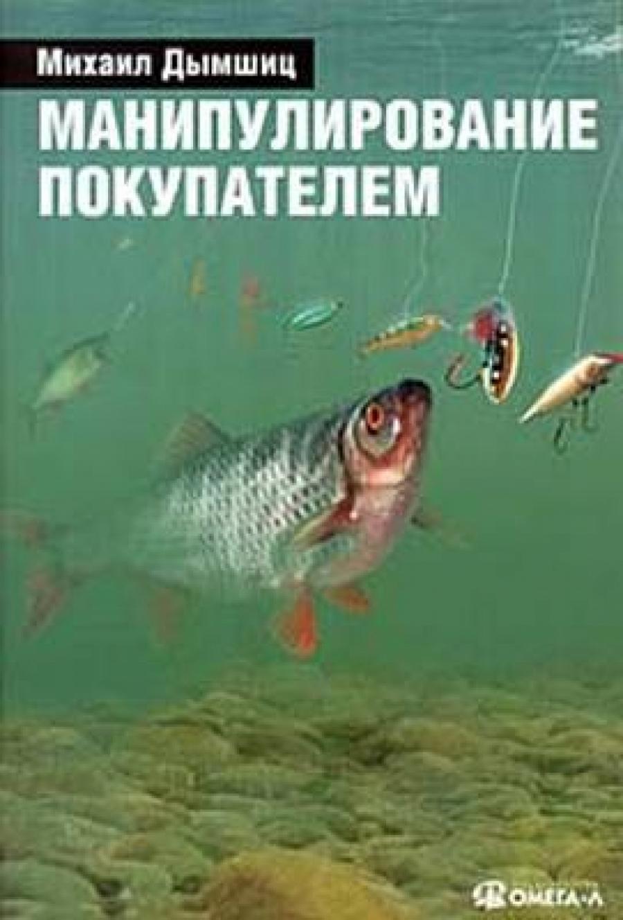 Обложка книги:  м.н. дымшиц - манипулирование покупателем.
