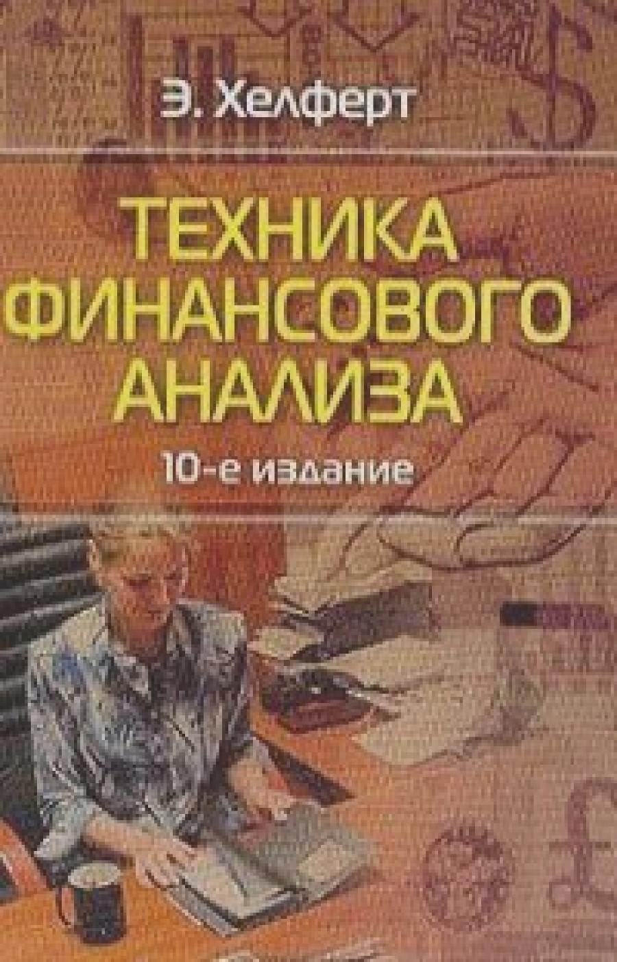 Обложка книги:  академия финансов - э. хелферт - техника финансового анализа