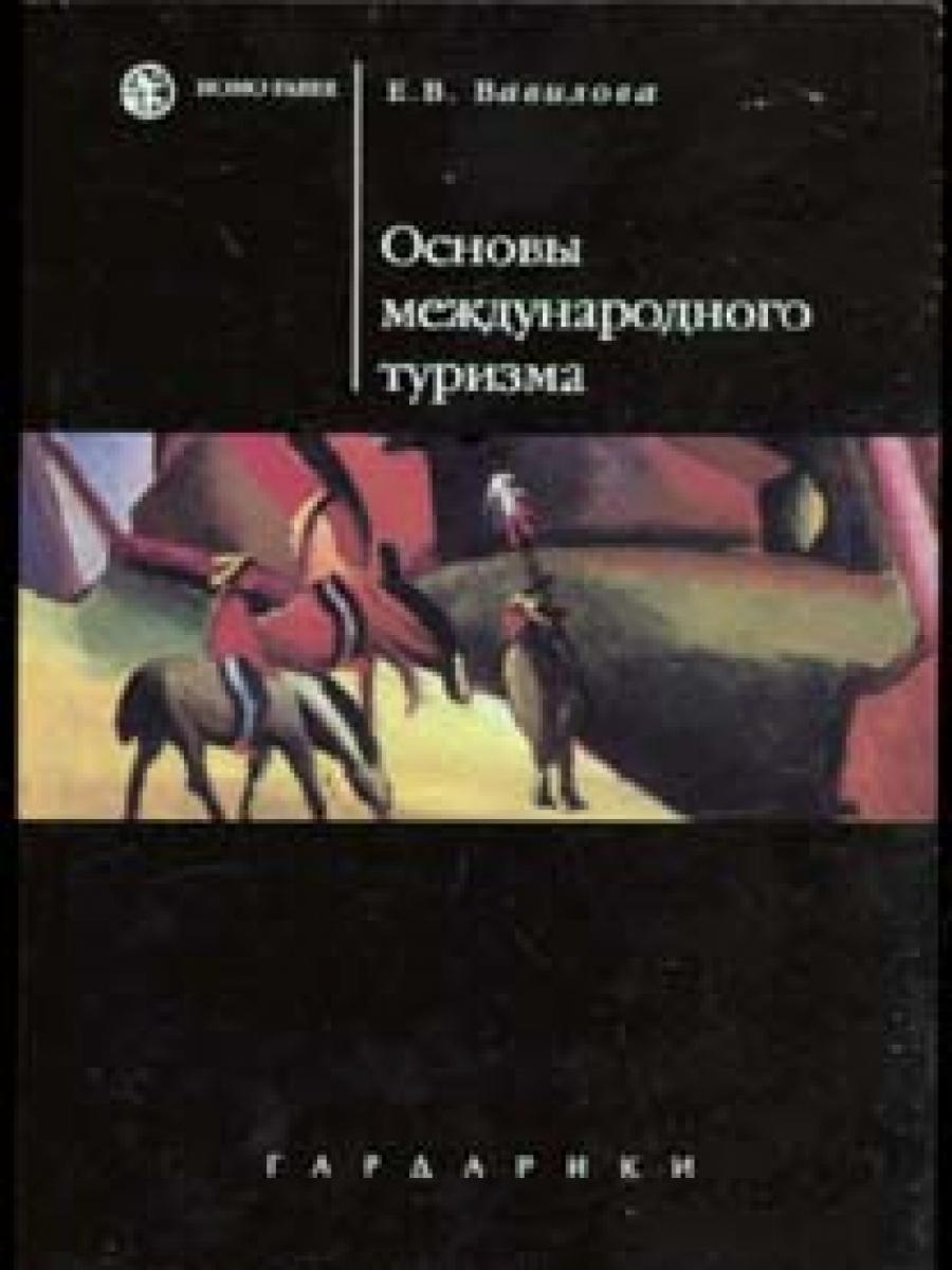 Обложка книги:  вавилова е.в. - основы международного туризма.
