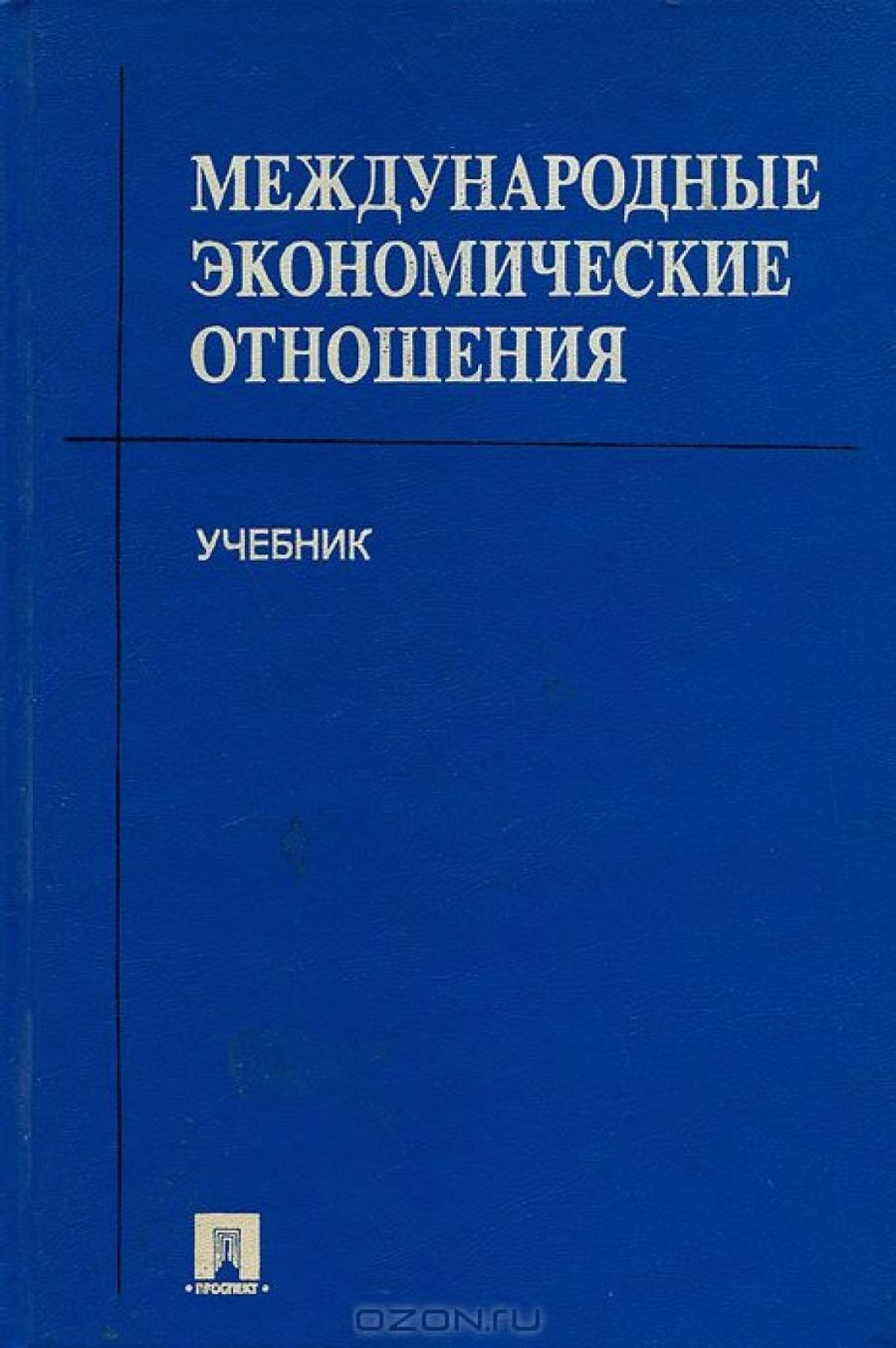 Обложка книги:  а. и. евдокимов - международные экономические отношения