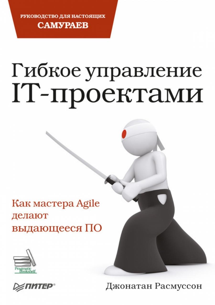 Обложка книги:  джонатан расмуссон - гибкое управление it-проектами. руководство для настоящих самураев